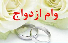 شرایط وام ازدواج سال ۹۹ | افزایش وام ازدواج جوانان به ۵۰ میلیون تومان