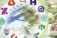 آغاز اجرای نرخ های جدید کارمزد خدمات بانکی