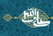 شعرهای عاشقانه در وصف پدر و حضرت علی(ع)